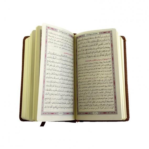 مفاتیح ملکوت (قرآن - نهج البلاغه - مفاتیح - صحیفه سجادیه)