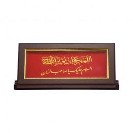 تندیس رو میزی «دعای فرج»