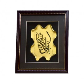 قاب تندیس «یا علی ابن موسی الرضا»