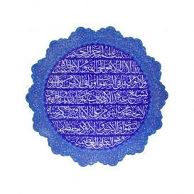 بشقاب میناکاری «آیت الکرسی»