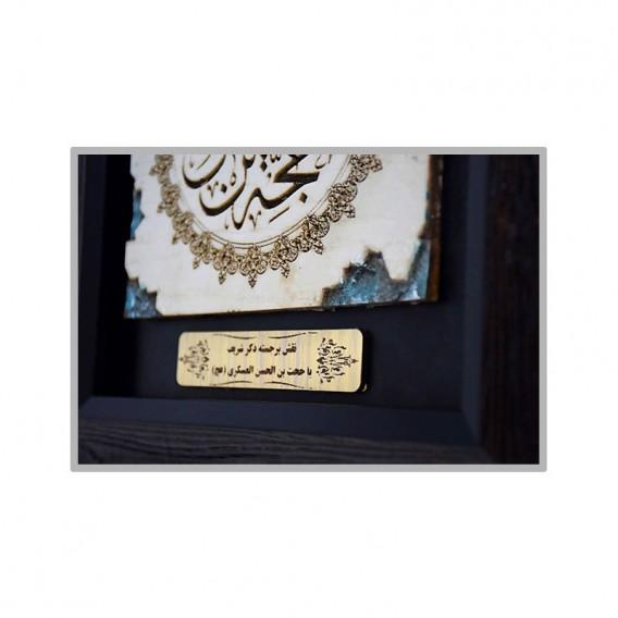 تابلو رزین «یا حجت بن الحسن» کوچک