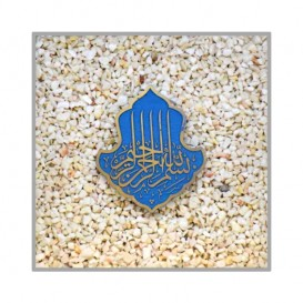 قاب سنگ طبیعی «بسم الله»