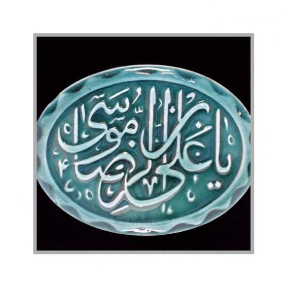 قاب سرامیک «یا علی بن موسی الرضا»