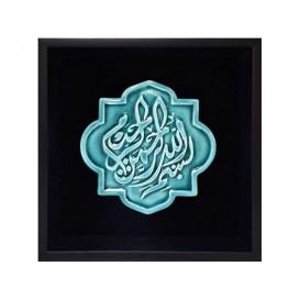 قاب سرامیک «بسم الله» کد2