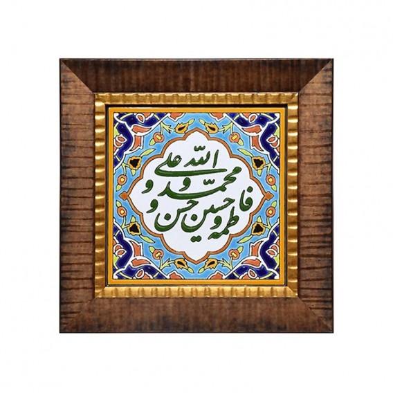 قاب کاشی سفالی «پنج تن»