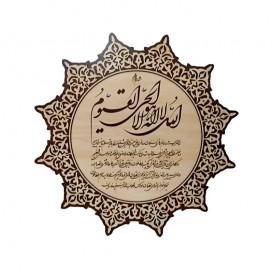تابلو چوبی آیت الکرسی طرح شمسه با متن کامل بالسا