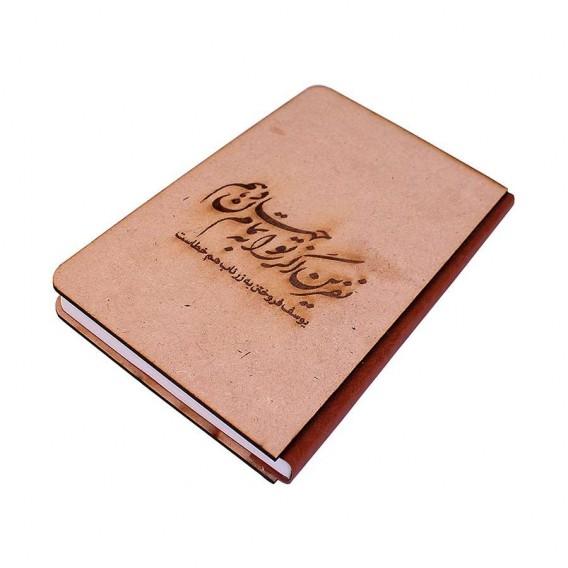 دفتر 100 برگ جلد چوبی، شعر لیزر شده، ته چسب چرم