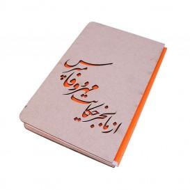 دفتر 100 برگ جلد چوبی، شعر معرق شده، ته چسب