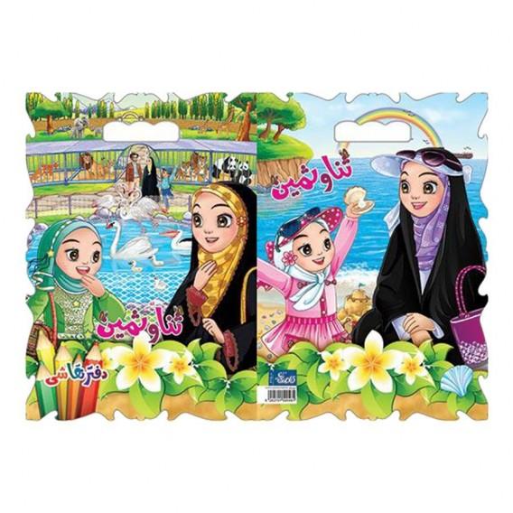 دفتر نقاشی 30 برگ رحلی دسته دار ثنا ثمین