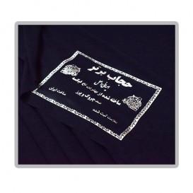 پارچه چادر حجاب برتر