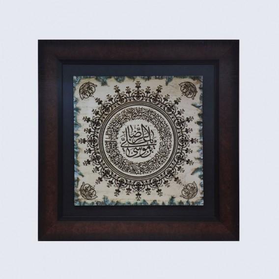 تابلو رزین «صلوات خاصه امام رضا(ع)» بزرگ
