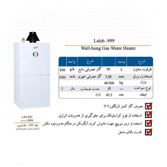 آبگرمکن گازی 50 لیتری سایواگستر ایران شرق مدل لاله 999 دیواری مخزنی کابینی
