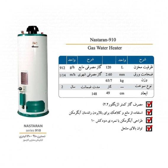 آبگرمکن گازی 120 لیتری سایواگستر ایران شرق مدل نسترن 910 استوانه زمینی ایستاده