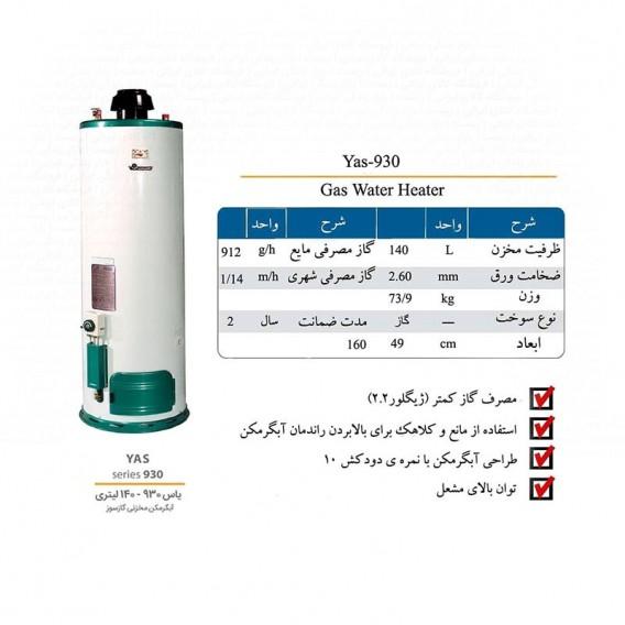 آبگرمکن گازی 140 لیتری سایواگستر ایران شرق مدل یاس 930 استوانه زمینی ایستاده