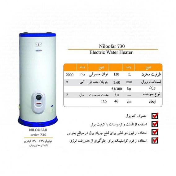 آبگرمکن برقی 130 لیتری سایواگستر ایران شرق مدل نیلوفر 730 استوانه زمینی مخزنی