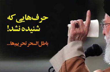 رهبر انقلاب - باطل السحر تحریم ها