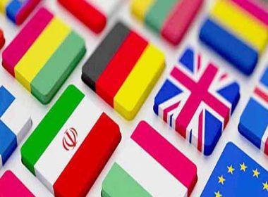 خط و نشان سامانه ایرانی ترگمان برای مترجم گوگل!