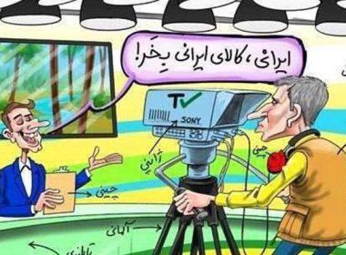 بهانه هایی برای نخریدن کالای ایرانی!