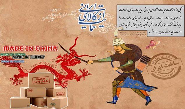 به پویش حمایت از کالای ایرانی شبکه یک بپیوندید