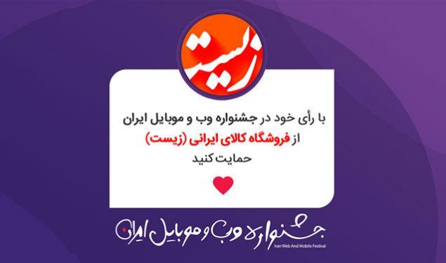 در جشنواره وب ایران از کالای ایرانی حمایت کنید