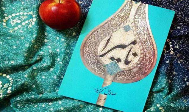 رمان نامیرا؛ وصفی زیبا از کوفه پیش از کربلا