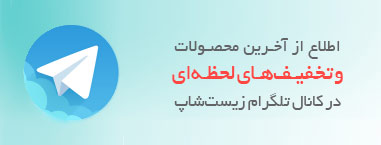 عضویت در کانال تلگرام زیست شاپ