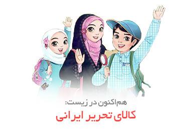 لوازم التحریر و نوشت افزار ایرانی