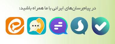 کانال زیست در پیام رسان های ایرانی