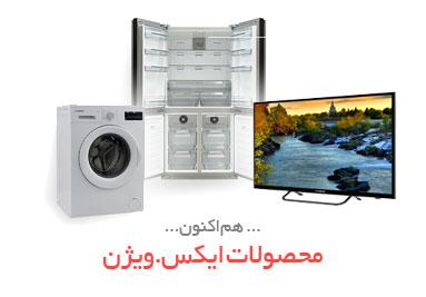 لوازم خانگی ایرانی
