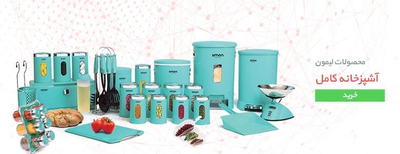 آشپزخانه و جهیزیه کامل با محصولات لیمون